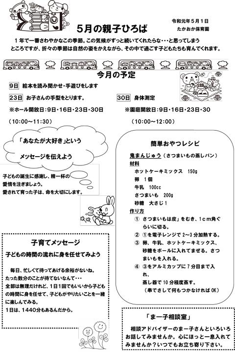 oyako2019-5.png
