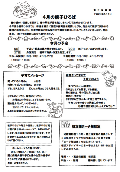 oyakohiroba201604.jpg