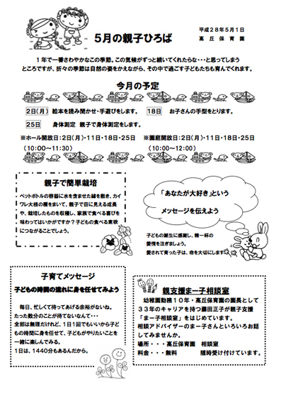 oyakohiroba201605.jpg