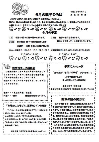 oyakohiroba201606.jpg