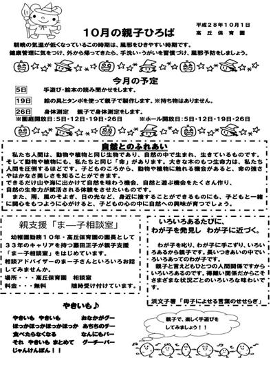 oyakohiroba201610.jpg
