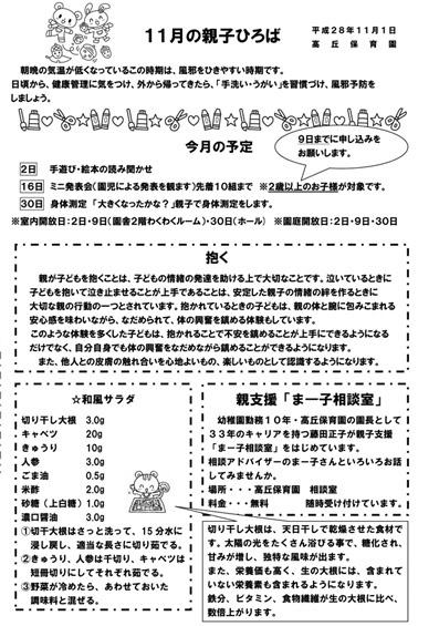 oyakohiroba201611.jpg