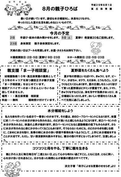 oyakohiroba201708.jpg